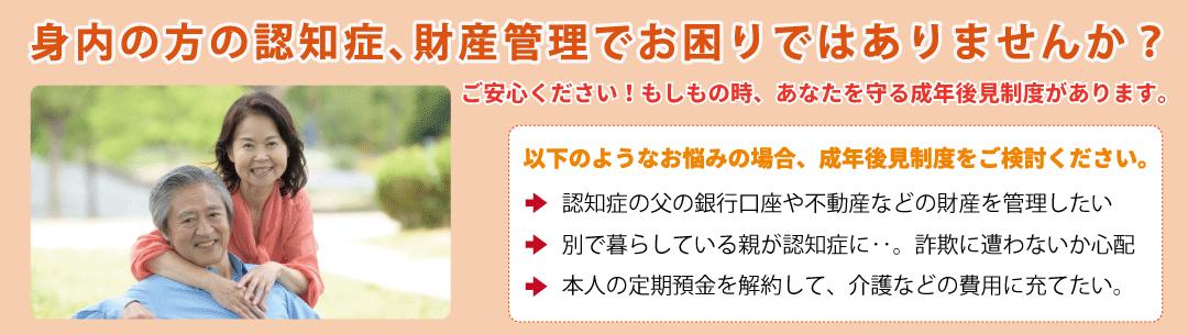 岡山で成年後見制度・成年後見人のことなら岡山成年後見サイトへ