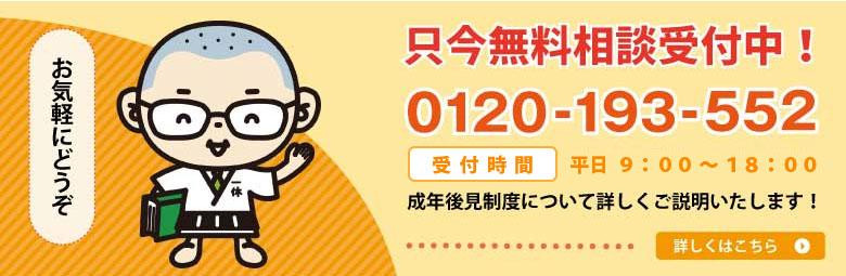 岡山県で成年後見に関することは0120-193-552まで。岡山成年後見サイトへのご相談は無料です。いつでもお気軽にお問い合わせください。