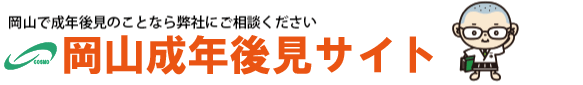 岡山で成年後見のことなら弊社にご相談ください。岡山成年後見サイト